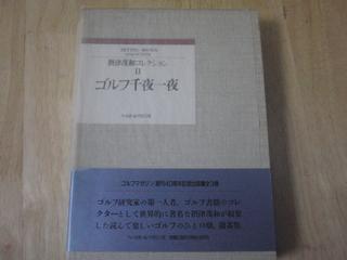 CIMG9140.JPG