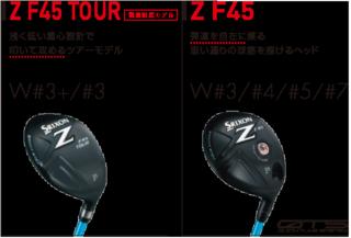 Zシリーズ F45.png