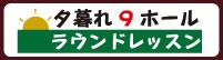 yuugure9.jpg